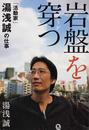 岩盤を穿つ 「活動家」湯浅誠の仕事