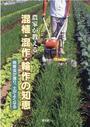 農家が教える混植・混作・輪作の知恵 病害虫が減り、土がよくなる