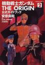 機動戦士ガンダムTHE ORIGIN公式ガイドブック 2
