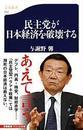 民主党が日本経済を破壊する