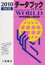 データブックオブ・ザ・ワールド 世界各国要覧と最新統計 Vol.22(2010)