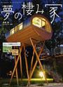 夢の棲み家 おもしろ建築ものがたり 日本の名作14軒 海外の傑作28軒