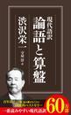 論語と算盤 現代語訳 (ちくま新書)