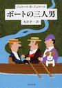 ボートの三人男 改版