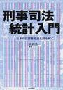 刑事司法統計入門 日本の犯罪者処遇を読み解く
