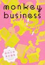 モンキービジネス vol.9(2010Spring) 翻訳増量号