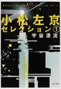 小松左京セレクション 1 宇宙漂流