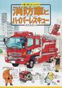 消防車とハイパーレスキュー