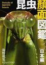 昆虫顔面図鑑 日本編 Portraits of Japanese Insects