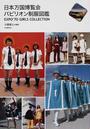日本万国博覧会パビリオン制服図鑑 EXPO'70 GIRLS COLLECTION