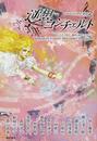 逆想コンチェルト イラスト先行・競作小説アンソロジー Inspired by Yoshimi Moriyama's Illustrations 奏の2