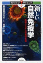 新しい自然免疫学 免疫システムの真の主役