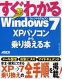 すぐわかるWindows7 XPパソコンから乗り換える本