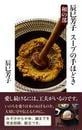 辰巳芳子スープの手ほどき 和の部
