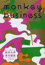 モンキービジネス vol.12(2011Winter) 人生の意味号