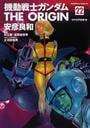 機動戦士ガンダムTHE ORIGIN 22 後 (角川コミックス・エース)