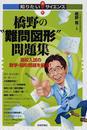 """橋野の""""難問図形""""問題集 高校入試の数学・図形問題を厳選!"""