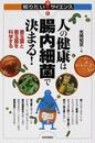 人の健康は腸内細菌で決まる! 善玉菌と悪玉菌を科学する