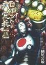 ロボット残党兵 妄想戦記 5