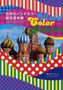 世界のパンチカラー配色見本帳 Vivid Color Palette Color coordination in graphics,architecture,products,art and culture in the world
