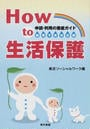 How to生活保護 申請・利用の徹底ガイド 雇用不安対応版 2011第2版