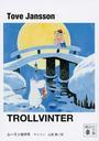 ムーミン谷の冬 新装版
