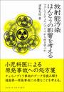放射能汚染ほんとうの影響を考える フクシマとチェルノブイリから何を学ぶか