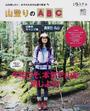 山登りのABC 「山を旅したい」女子のための山登り教室