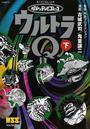 ウルトラQ 下 昭和のテレビコミック (マンガショップシリーズ)