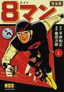 8マン 1 完全版 (マンガショップシリーズ)