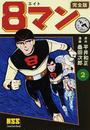 8マン 2 完全版 (マンガショップシリーズ)
