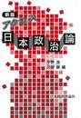 アクセス日本政治論 新版