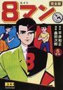 8マン 5 完全版 (マンガショップシリーズ)