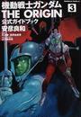 機動戦士ガンダムTHE ORIGIN公式ガイドブック 3
