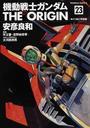 機動戦士ガンダムTHE ORIGIN 23 (角川コミックス・エース)