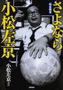さよなら小松左京 完全読本