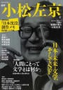 追悼小松左京 日本・未来・文学、そしてSF