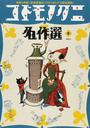 コドモノクニ名作選 Vol.5 冬