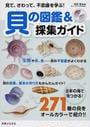 貝の図鑑&採集ガイド 見て、さわって、不思議を学ぶ!