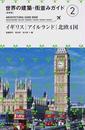世界の建築・街並みガイド 新装版 2 イギリス|アイルランド|北欧4国