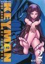 KEYMAN 2 THE HAND OF JUDGMENT (RYU COMICS)