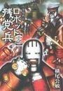 ロボット残党兵 0 妄想戦記 (RYU COMICS)