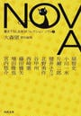 NOVA 書き下ろし日本SFコレクション 7