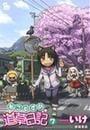 ねこむすめ道草日記 7 (RYU COMICS)