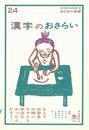 漢字のおさらい