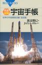 完全図解・宇宙手帳 世界の宇宙開発活動「全記録」