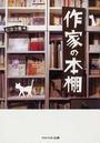作家の本棚