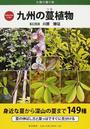 九州の蔓植物