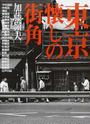 東京懐しの街角 新装版