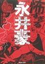 怖すぎる永井豪 (TOKUMA COMICS)